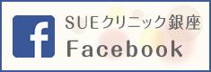 SUEクリニック銀座 Facebook