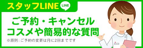 SUEクリニック銀座 LINE