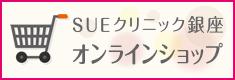 SUEクリニック銀座オンラインショップ