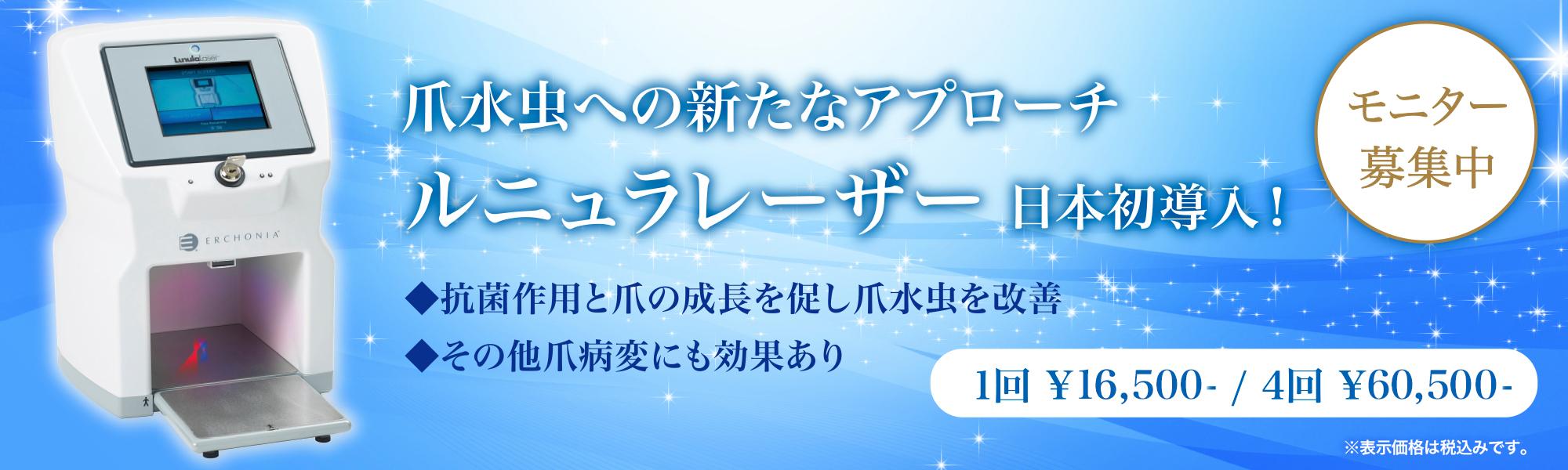 爪水虫への新たなアプローチ ルニュラレーザー日本初導入
