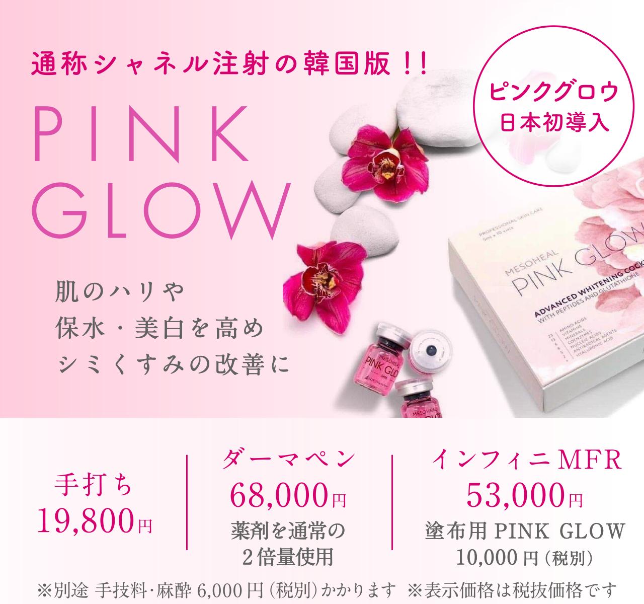 ピンクグロウ日本初導入。シャネル注射の韓国版