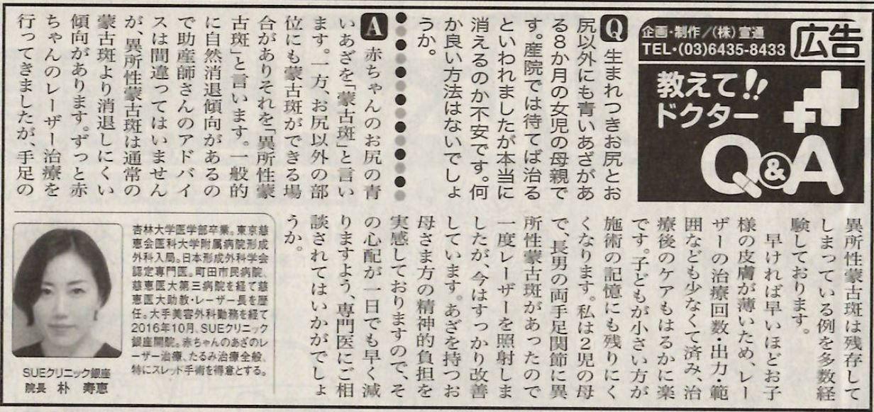 朝日新聞に当院が取り上げられました